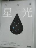 【書寶二手書T6/一般小說_HQY】星光_呂秋遠