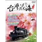 台灣花海DVD 台灣十二大賞花景點介紹