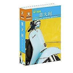 簡體書-十日到貨 R3Y【易行指南--義大利】 9787503255113 中國旅遊出版社 作者:英國ROUGH GUIDES