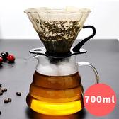 廚房用品 耐高溫高硼硅玻璃手沖咖啡組700ml 【KIN009】123ok
