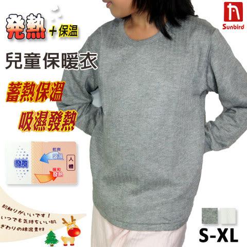 發熱衣 兒童輕薄發熱衣 圓領保暖衣 素面款 台灣製 Sunbird