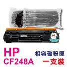 現貨含稅 HP CF248A 全新副廠碳粉匣 248A.48A.M15W.M28W.M15a.M28a【裸包1入 】