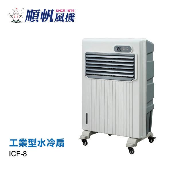 👉🏻免運👈🏻心激涼♥ [順帆] 水冷扇 超大水箱40L 工業用/商用 ICF-8 小巧移動好用~