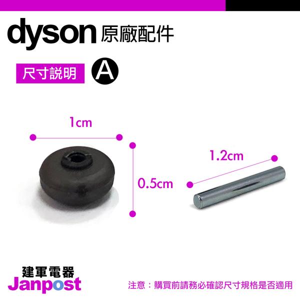 Dyson V11 V10 V8 V7 V6 dc74 dc62 碳纖維 軟質滾筒 fluffy 吸頭 零件 滾輪 輪胎 輪子 原廠袋裝 建軍電器