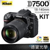 Nikon D7500 18-140mm KIT下殺超低優惠1/6前登錄送原廠電池 國祥公司貨