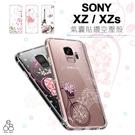 水鑽 SONY XZ / XZs 手機殼 透明 花 貼鑽 空壓殼 氣囊 防摔 蝴蝶 立體 彩繪 愛心 保護套