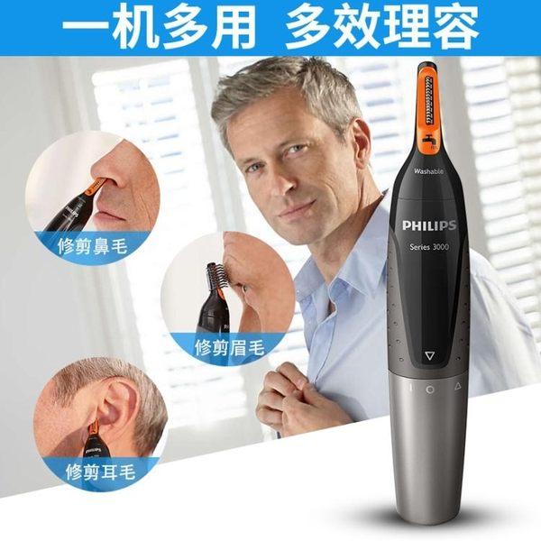 修剪器鼻毛修剪器男士電動鼻毛修剪刀清理鼻毛全身水洗干電池式男【星蘭家居】