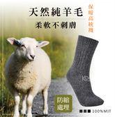 【旅行家】純羊毛襪│保暖防寒超舒適│高品質│高統襪│(男女適用)