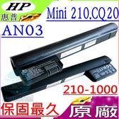 HP AN06 電池(原廠)-惠普 AN03,Mini 210,CQ20,210-1080SF,210-1083CA,210-1085NR,HSTNN-UB1O, HSTNN-CB1Y