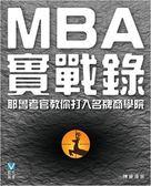 (二手書)MBA實戰錄:耶魯考官教你打入名牌商學院