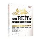 全球REITs投資新趨勢與策略(新型態不動產金融大解析.綠能×倉儲×電塔另類投資