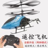 遙控飛機遙控感應直升機 兒童飛機充電耐摔無人機飛行器男孩玩具【快速出貨八折搶購】