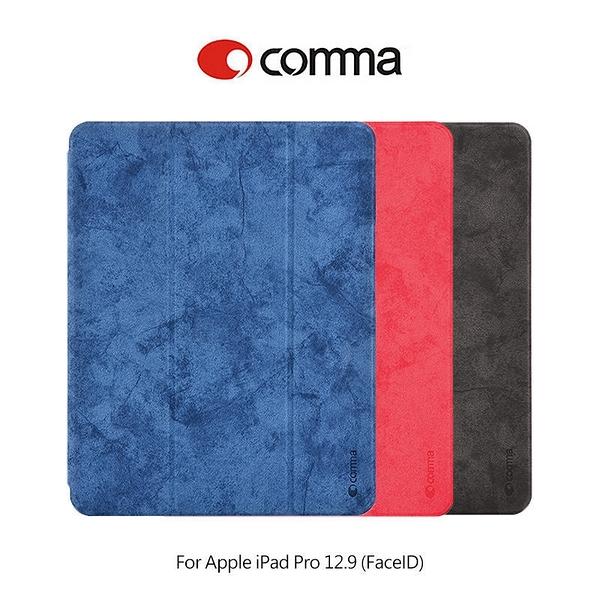 ☆愛思摩比☆comma Apple iPad Pro 12.9 (FaceID) 樂汀筆槽保護套 智能休眠 三折皮套