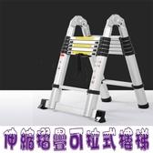 加厚伸縮梯子鋁合金竹節梯家用折疊閣樓梯工程A 字人字伸縮抽拉一字1 6 米4 4 米