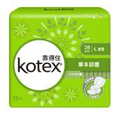 Kotex《靠得住》溫柔宣言草本抑菌衛生棉-夜用超薄(28cmX13片) ◆86小舖 ◆