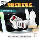 普特車旅精品【CQ0095】汽車多功能充電器 雙USB接口 智能汽車手機車充 汽車快充 電壓顯示 2色