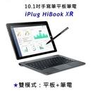 【iPlug HiBook XR】10.1吋Intel四核心Win10系統手寫平板筆電