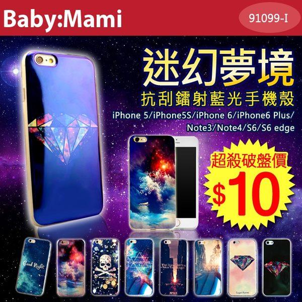貝比幸福小舖【91099-I】迷幻夢境鐳射藍光特效抗刮手機殼 保護套 保護殼 軟套