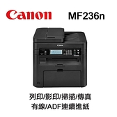 【南紡購物中心】Canon imageCLASS MF236n 黑白雷射含傳真複合機
