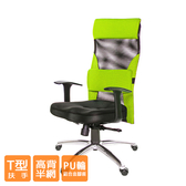 GXG 高背美臀 電腦椅 (T字扶手) 型號171 LU