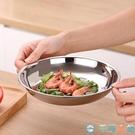 不銹鋼菜盤水果餐盤加厚圓盤菜碟家用燒烤盤子套裝魚盤【千尋之旅】