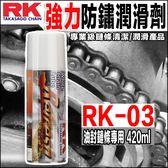 RK 鏈條防銹潤滑|23番 RK-03 強力防銹潤滑劑 油封鏈條 白蓋 適用 Gogoro2 檔車大羊 公司貨 RK 03 防鏽