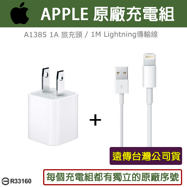 【遠傳公司貨】APPLE 原廠充電組【A1385旅充頭】+【Lightning傳輸線】iPhone7、8、XS、XR、XS Max、iPad Pro