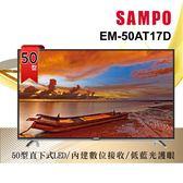 【SAMPO聲寶】50吋低藍光LED液晶顯示器+視訊盒 EM-50AT17D