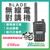 【刀鋒】BLADE無線電對講機 現貨 當天出貨 台灣公司貨 手持式 附耳機 對講機 雙頻道 自由調頻