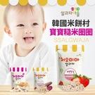 韓國 SSALGWAJA 米餅村-寶寶糙米圈圈50g(南瓜/花椰菜/黑米/蘋果/草莓/栗子/蝦子)[衛立兒生活館]