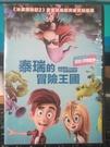 挖寶二手片-0B02-574-正版DVD-動畫【泰瑞的冒險王國】-國英語發音(直購價)