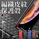 編織紋散熱 iphone X 11 pro max 手機殼 iphone10 個性創意 軟殼 防摔 iphone 7/8 plus