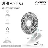ONPRO UF-IFAN Plus 風扇 無線涼風扇 USB充電 LED小夜燈 3段安靜風力 2段亮度 桌扇 夾扇