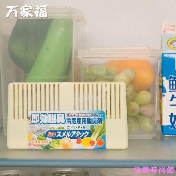 日本進口冰箱除臭劑 冷藏除味劑竹炭包活性炭除異味除味盒去味劑WJ
