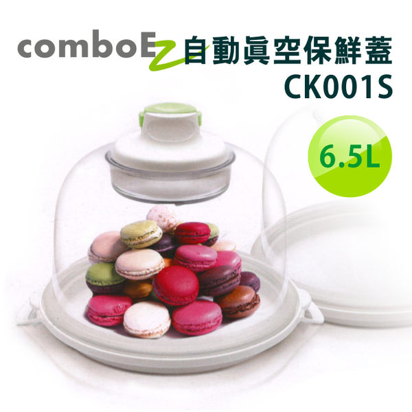 【comboEz】6.5L自動真空保鮮蓋/保鮮/真空CK001S 保固免運-隆美家電