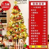 24H現貨 聖誕樹1.5米聖誕節商場店鋪裝飾品聖誕樹1.5米套餐聖誕節裝飾耶誕節 實用交換禮物