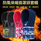 [現貨] 第二代多功能防風保暖面罩 頭套帽