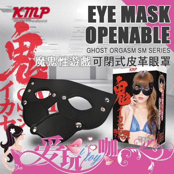 日本 KMP 魔鬼性遊戲 可閉式皮革眼罩 EYE MASK GHOST ORGASM BDSM SERIES 主奴調教 面罩 面具
