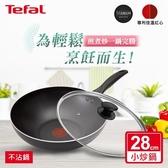 Tefal法國特福 爵士系列28CM不沾小炒鍋+玻璃蓋