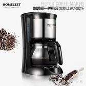 咖啡機 家用全自動滴漏美式小型迷你煮咖啡壺泡茶 df3568【潘小丫女鞋】