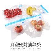 ✿現貨 快速出貨✿【小麥購物】真空密封抽氣袋 真空壓縮袋紋路 真空袋 保鮮袋【Y484】