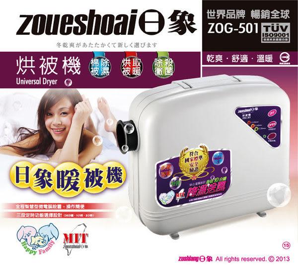 【艾來家電】【刷卡分期零利率+免運費】 ZOG-501日象觸控式烘被機