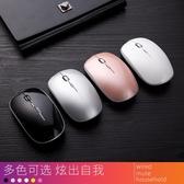 靜音無線筆記本臺式電腦充電滑鼠 華碩聯想蘋果戴爾通用無線滑鼠