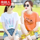 2件】純棉短袖t恤女裝2021年新款夏裝2020夏季白色寬鬆韓版上衣服【快速出貨】