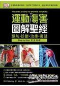 運動傷害圖解聖經 : 預防、診斷、治療、復健