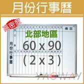 【耀偉】高密度行事曆白板90*60 (3x2尺)【僅配送台北地區】