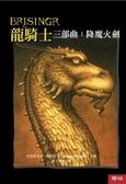 (二手書)龍騎士三部曲:降魔火劍