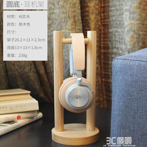 耳機架 創意多功能頭戴耳機架適用beats木質適用外星人耳機架掛適用雷蛇rgb 聖誕節全館免運