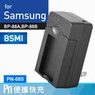 Kamera Samsung BP-88A 高效充電器 PN 保固1年 DV200 DV300 DV300F BP88A 可加購 電池
