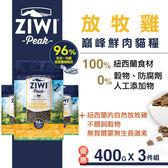【SofyDOG】ZiwiPeak巔峰 96%鮮肉貓糧-雞肉(400g)3件組